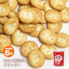 非常食 保存缶 あたり前田のクラッカー 45g×3袋入 長期保存 お菓子【賞味期限2026年3月9日迄】