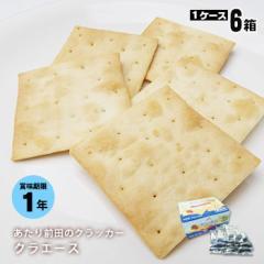 あたり前田のクラッカー クラエース 業務用1ケースまとめ売り 5枚×32袋×6箱  非常食 保存食 備蓄食 1年保存