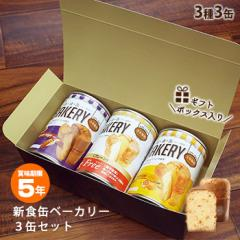 非常食 新食缶ベーカリー3缶セット 5年保存 オレンジ・黒糖・エッグフリー GIFTBOXアソート3缶セット