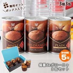 非常食 備蓄deボローニャ 3種3缶セット ギフトボックス プレーン・メープル・ライ麦オレンジ 5年保存 賞味期限5年 ブリオッシュパン
