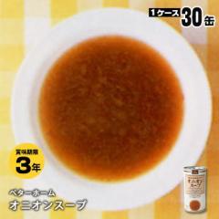 保存食 缶詰 ベターホーム オニオンスープ 190g 30缶