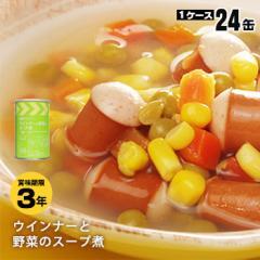 非常食 ホリカフーズ スープの缶詰 ×24缶セット ウインナーと野菜のスープ煮 保存食 缶詰 缶入り おかず 野菜 スープ 煮物【賞味期限202