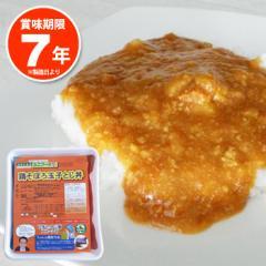 調理不要食 ユニフーズ そのまますぐに食べられるごはん 鶏そぼろ玉子とじ丼【賞味期限2028年4月迄】