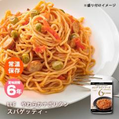 おいしい非常食 LLF食品 やわらかナポリタンスパゲッティ 200g ロングライフフーズ パスタ ケチャップ ソーセージ トマト
