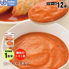 介護食 おいしくミキサー 主菜鶏肉のトマト煮 12袋セット