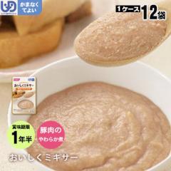 介護食 おいしくミキサー 主菜豚肉のやわらか煮×12袋セット ホリカフーズ レトルトミキサー食