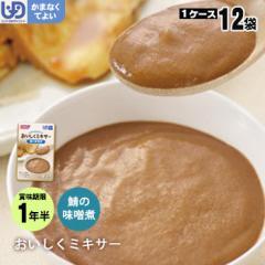 介護食 おいしくミキサー 主菜鯖の味噌煮 12袋セット
