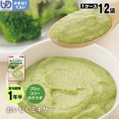 介護食 おいしくミキサー 副菜ブロッコリーのサラダ 12袋セット