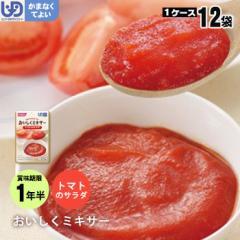 介護食 おいしくミキサー 副菜トマトのサラダ 12袋セット