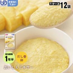 介護食 おいしくミキサー 副菜だし巻卵 12袋セット