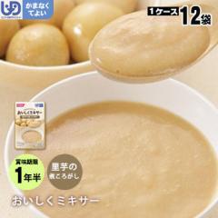 介護食 おいしくミキサー 副菜里芋の煮ころがし 12袋セット