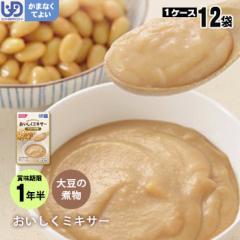 介護食 おいしくミキサー 箸休め大豆の煮物 12袋セット