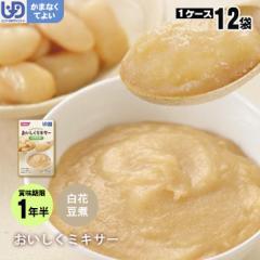 介護食 おいしくミキサー 箸休め白花豆煮 12袋セット