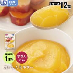 介護食 おいしくミキサー 箸休め芋きんとん 12袋セット