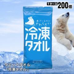 ウェットタオル 冷凍タオル 個包装1枚入り 200個 ケース販売 ピュアラ 熱中症 対策 おしぼり 綿100% 猛暑