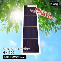 ソーラー充電器 ソーラーシートチャージャー GN-100