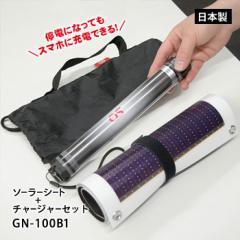 ソーラー蓄電池 ソーラーシート+チャージャーセット GN-100B1