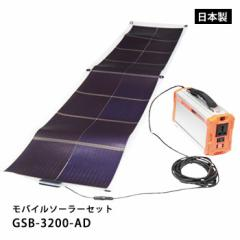 ソーラーバッテリー モバイルソーラーセット GSB-3200-AD