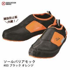 ソールバリアモック#03 ブラック オレンジ 踏抜防止板内蔵シューズ
