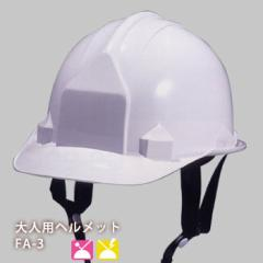 大人用ヘルメットFA-3白