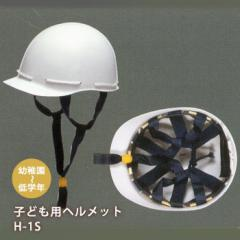 幼児用ヘルメットH-1S白
