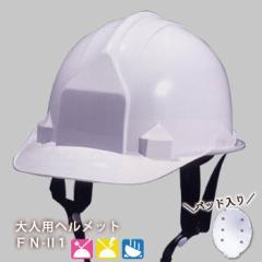 大人用ヘルメット白FN-2 1Fパット(ライナー)入り