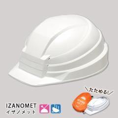 防災用ヘルメット IZANOMET ホワイト