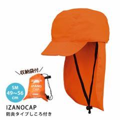 防炎キャップ IZANOCAP 防炎タイプ しころ付き オレンジSM(49〜56cm)