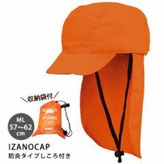 防炎キャップ IZANOCAP 防炎タイプ しころ付き オレンジML(57〜62cm)
