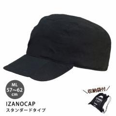 プロテクター内蔵キャップ IZANOCAP スタンダードタイプ ブラックML(57〜62cm)