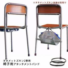 タタメットズキン2専用アタッチメント 机用アタッチメントバンド×1
