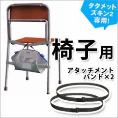 タタメットズキン2専用アタッチメント 椅子用アタッチメントバンド×2