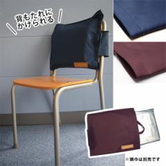 背もたれに掛けられる子供用防災頭巾カバートップカバー ブルー(深い青)【ネコポス不可】