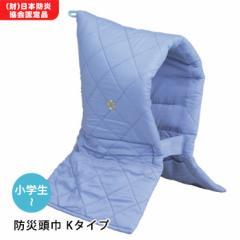 防災頭巾 Kタイプ ブルー(子供用 こども 学童 防災ずきん ズキン 青 水色)