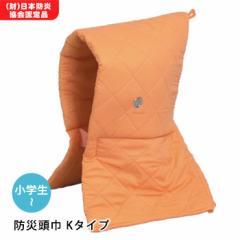 防災頭巾 Kタイプ オレンジ(子供用 こども 学童 防災ずきん ズキン)