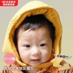 乳幼児用防災頭巾[専用袋付き]No:90038 乳幼児向け