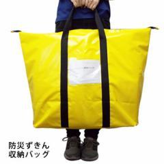防災ずきん収納バッグ 防災館オリジナル 防災頭巾の保管&持ち出し用 避難 大きいバッグ 頑丈 トートバッグ ドデカトート ラージバッグ