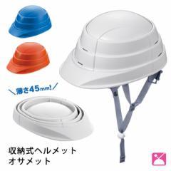 収縮式ヘルメット オサメット osamet 【送料無料】