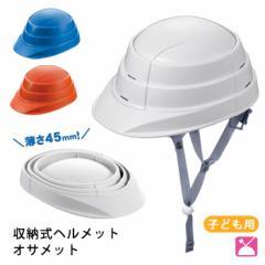 オサメットジュニア 伸縮式ヘルメット KGO JR-1 Jr 国家検定合格品 ホワイト・オレンジ・ブルー