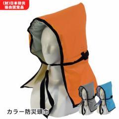 防炎協会認定品 カラー防災頭巾