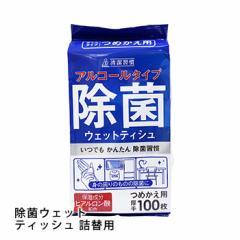 アルコールタイプ除菌ウェットティッシュ 詰替え用 厚手 100枚 保湿成分配合 iiもの本舗