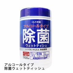 感染予防 アルコールタイプ除菌ウェットティッシュ ボトル 厚手 100枚 保湿成分配合 iiもの本舗
