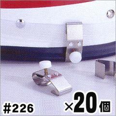 ゴーグルクリップ226 20個入り ヘルメット用 耐久性 金属 軽量 簡易 着脱 保安帽用
