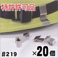 ゴーグルクリップ219 20個入り ヘルメット用 耐久性 金属 軽量 簡易 着脱 保安帽用