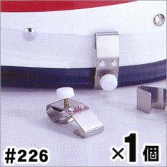 ゴーグルクリップ226 1個 単品 ヘルメット用 耐久性 金属 軽量 簡易 着脱 保安帽用 [M便 1/19]