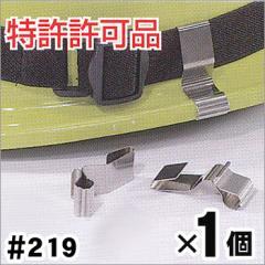 ゴーグルクリップ219 1個 単品 ヘルメット用 耐久性 金属 軽量 簡易 着脱 保安帽用 [M便 1/19]