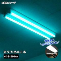 光り!ためルミネ 20W 33mm径×560mm 1本 TL-2033 蓄光 避難誘導 飛散防止 安全 防災 オフィス 蛍光灯