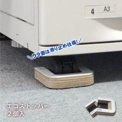 転倒防止 地震対策 エコストッパー 2個セット ES-50(Eco エコ・ストッパー) コピー機・複合機滑り出し防止