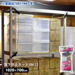 地震対策 落下防止ネット RN-12 1020×700mm 棚 網 紐