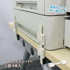 転倒防止器具 リンクストッパーI型 4本組 LS-284 家具固定 落下防止 転倒防止